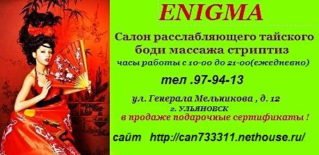 Ульяновск тайский массаж круглосуточно