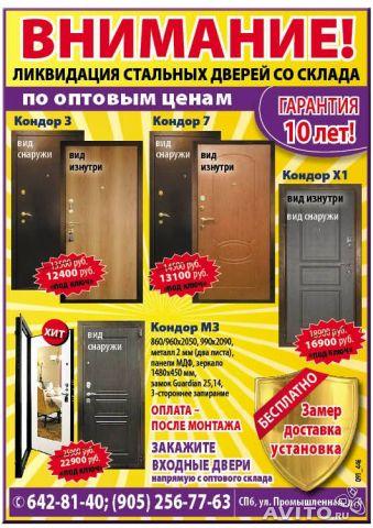 металлические двери со склада по оптовым ценам