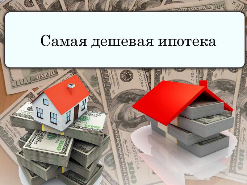 какой банк дает ипотеку легче немедленно