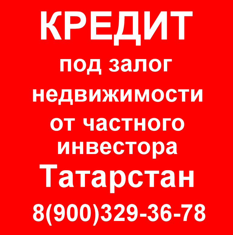 посмотреть Калязине займы под залог квартиры петрозаводск выдавливать